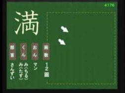 【小学生:4年生の漢字】小学校4年生で習う漢字の書き順を覚えよう⑱