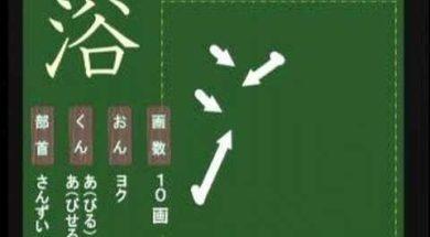 【小学生:4年生の漢字】小学校4年生で習う漢字の書き順を覚えよう⑲