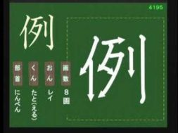 【小学生:4年生の漢字】小学校4年生で習う漢字の書き順を覚えよう⑳
