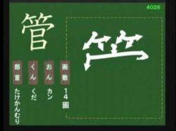 【小学生:4年生の漢字】小学校4年生で習う漢字の書き順を覚えよう③
