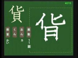 【小学生:4年生の漢字】小学校4年生で習う漢字の書き順を覚えよう②
