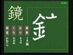 【小学生:4年生の漢字】小学校4年生で習う漢字の書き順を覚えよう⑤