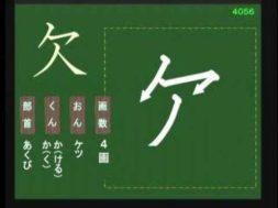 【小学生:4年生の漢字】小学校4年生で習う漢字の書き順を覚えよう⑥