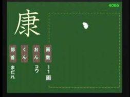 【小学生:4年生の漢字】小学校4年生で習う漢字の書き順を覚えよう⑦