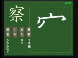 【小学生:4年生の漢字】小学校4年生で習う漢字の書き順を覚えよう⑧