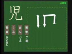 【小学生:4年生の漢字】小学校4年生で習う漢字の書き順を覚えよう⑨
