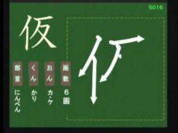 【小学生:5年生の漢字】小学校5年生で習う漢字の書き順を覚えよう②
