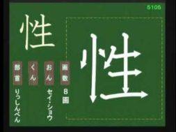 【小学生:5年生の漢字】小学校5年生で習う漢字の書き順を覚えよう⑪