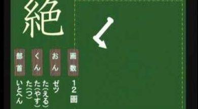 【小学生:5年生の漢字】小学校5年生で習う漢字の書き順を覚えよう⑫
