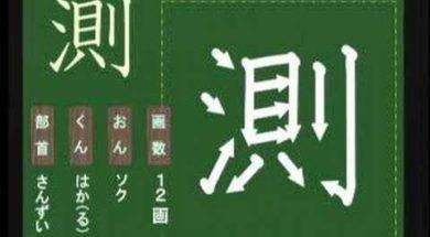 【小学生:5年生の漢字】小学校5年生で習う漢字の書き順を覚えよう⑬