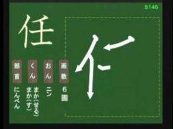 の 漢字 小学生 にんべん