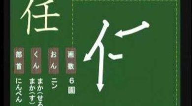 【小学生:5年生の漢字】小学校5年生で習う漢字の書き順を覚えよう⑮