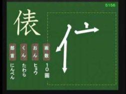 【小学生:5年生の漢字】小学校5年生で習う漢字の書き順を覚えよう⑯