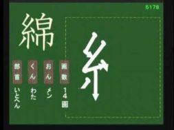 【小学生:5年生の漢字】小学校5年生で習う漢字の書き順を覚えよう⑱