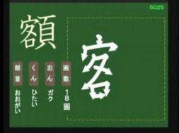 【小学生:5年生の漢字】小学校5年生で習う漢字の書き順を覚えよう③