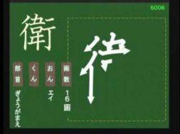 【小学生:5年生の漢字】小学校5年生で習う漢字の書き順を覚えよう①
