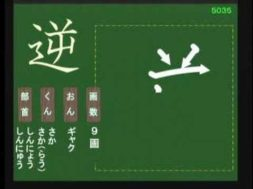 【小学生:5年生の漢字】小学校5年生で習う漢字の書き順を覚えよう④
