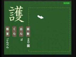 【小学生:5年生の漢字】小学校5年生で習う漢字の書き順を覚えよう⑥