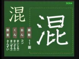 【小学生:5年生の漢字】小学校5年生で習う漢字の書き順を覚えよう⑦