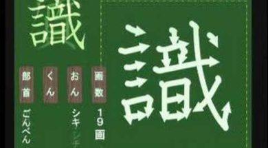 【小学生:5年生の漢字】小学校5年生で習う漢字の書き順を覚えよう⑨