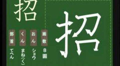 【小学生:5年生の漢字】小学校5年生で習う漢字の書き順を覚えよう⑩