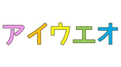 【幼児:カタカナ】ア・イ・ウ・エ・オ を学ぶ