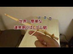 連発式割り箸ゴム銃