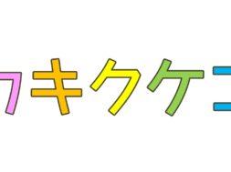 【幼児:カタカナ】カ・キ・ク・ケ・コ を学ぶ