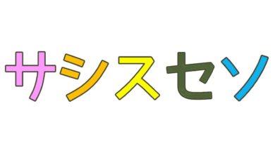 【幼児:カタカナ】サ・シ・ス・セ・ソ を学ぶ