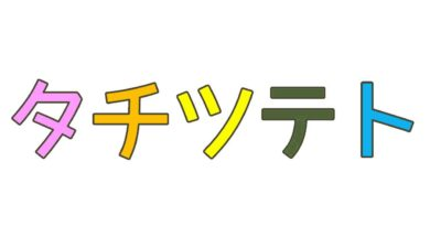 【幼児:カタカナ】タ・チ・ツ・テ・ト を学ぶ