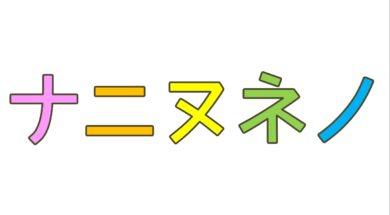 【幼児:カタカナ】ナ・ニ・ヌ・ネ・ノ を学ぶ