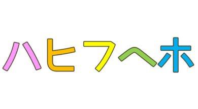 【幼児:カタカナ】ハ・ヒ・フ・ヘ・ホ を学ぶ