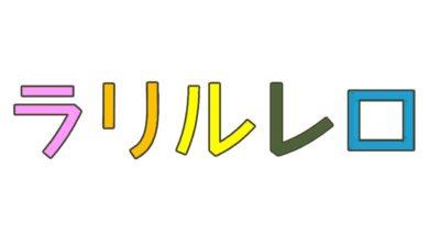 【幼児:カタカナ】ラ・リ・ル・レ・ロ を学ぶ