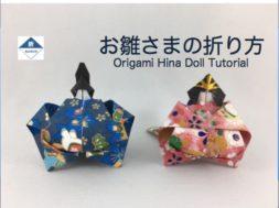 立体的な雛人形を折り紙で作ってみよう!
