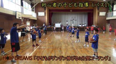 ミニバス練習「パス」編