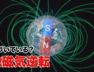 地球の磁場の向きが変わる?地磁気逆転とは。