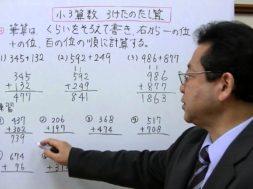 【小3算数】3ケタの数のたし算