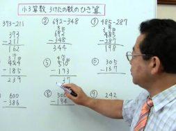 【小3算数】3けの数の引き算