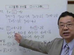 【小3算数】かけ算 □ に入る数を見つける