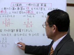 【小3算数】小数のたし算 筆算
