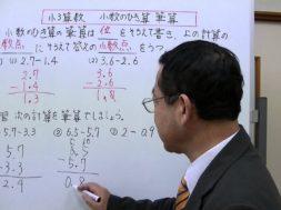 【小3算数】小数の引き算 筆算