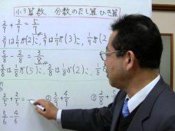 【小3算数】分数の足し算と引き算