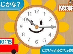 【幼児:時計の読み方】なんじかな?とけいのよみかたをおぼえよう