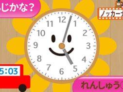 【幼児:時計の読み方】なんじかな?とけいのよみかたをおぼえよう②