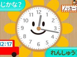 【幼児:時計の読み方】なんじかな?とけいのよみかたをおぼえよう③