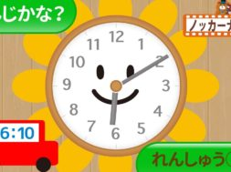 【幼児:時計の読み方】なんじかな?とけいのよみかたをれんしゅうしよう①
