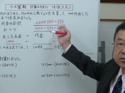 【小4算数】計算のきまり かっこを使った式1