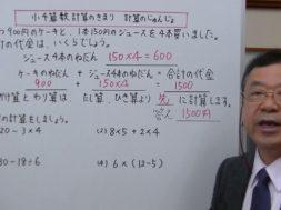 【小4算数】計算のきまり 計算のじゅんじょ