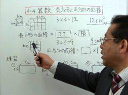 【小4算数】長方形と正方形の面積
