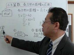 【小4算数】長方形の面積の応用
